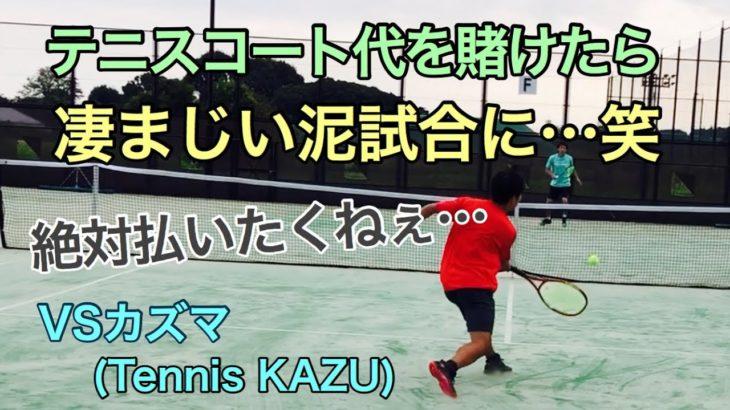 コート代を賭けたら凄まじい泥試合に…VSカズマ(Tennis KAZU)