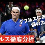【ダブルス徹底分析】フェデラー・ズベレフ Vs ソック・シャポバロフ(レーバーカップ2019) 【HD】ダブルスにおける個の力とは【テニス】