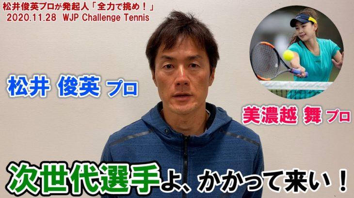 【テニス】松井俊英プロが発起人!全力で挑め!WJP Challenge Tennis