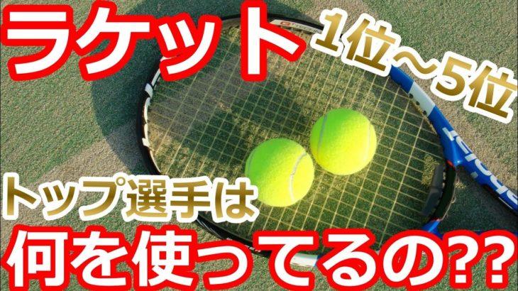 【テニス】錦織選手のラケットってどれ?フェデラー選手は?男子トッププロの使用ラケット ランキング! What tennis racket ATP pros use?