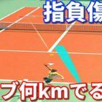 テニスクラッシュ【サーブ何kmでる!?】のかやってみた