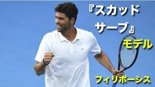 【テニス】『スカッドサーブ』のモデル!!高速サーバー、マーク・フィリポーシス【サーブ】tennis big serve