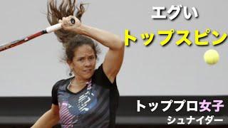 【テニス】世界レベルのエグトップスピン女子!シュナイダーのテニス【トップスピン】tennis spin women