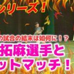 【テニス】アレスの平塚選手と試合が決着!果たして勝者は…