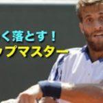 【テニス】錦織圭と同い年のテクニシャン漢、クリザンのプレイ集【スーパープレイ】