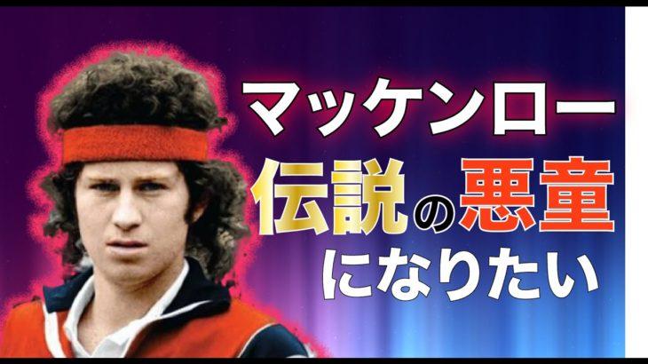 【テニス】マッケンローになりたい【永久保存版】
