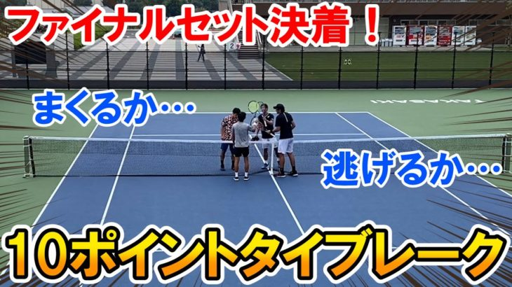 【テニス】ファイナルタイブレーク決戦!高崎オープン男子ダブルス準決勝