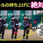 テニスには必ず必要!どんなショットにも応用するこの打ち方は必須練習