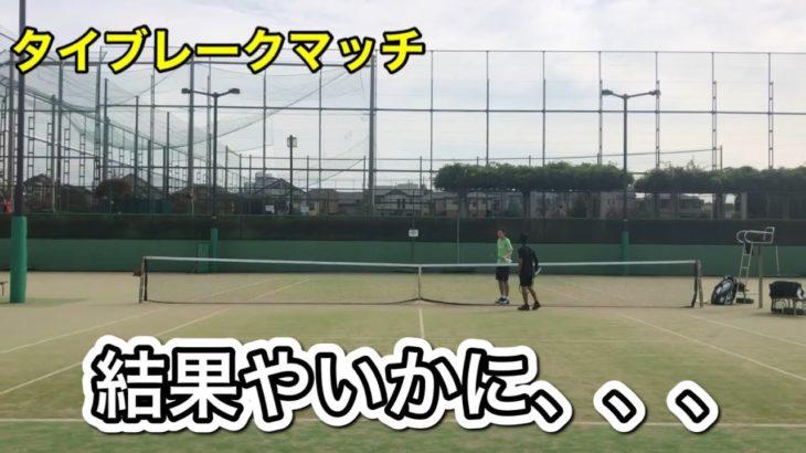 テニス [タイブレークマッチ] 結果は、、、
