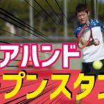 【現代テニスの必須技術!】フォアハンド上級者編  オープンスタンスレッスン!【テニス】