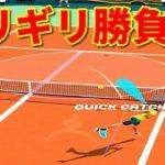 【超ギリギリ!】ボレー勝負!『テニスクラッシュ』