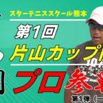 【片山翔】スターテニススクール真夏のスペシャルイベント 第一回片山カップ開催!!【ダブルス】