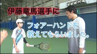 【ジュニアテニス】伊藤竜馬選手にフォアーハンドを伝授してもらいました!コツは牛乳とのり?