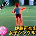 【テニス】強烈なフォアハンド炸裂!女子テニスコーチが挑戦!出場試合!