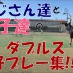 【テニス】おじさん達と女子達の好プレー集!!!