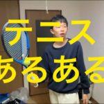 【テニスあるある】絶対共感できるテニスあるある!