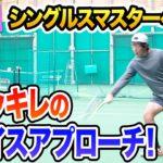 【テニス】バックハンドスライスが劇的に変わる!スライスマニアの石塚コーチが伝授!