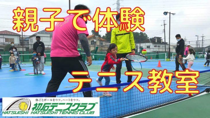 親子で体験!体験テニス教室