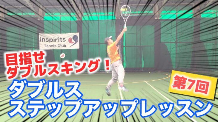 【テニス】苦手な人が多いショット!バックのハイボレーを石塚翼コーチが解説!