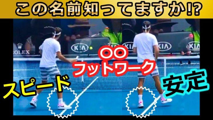 【テニスフットワーク】安定して速く動ける!フットワーク練習の紹介