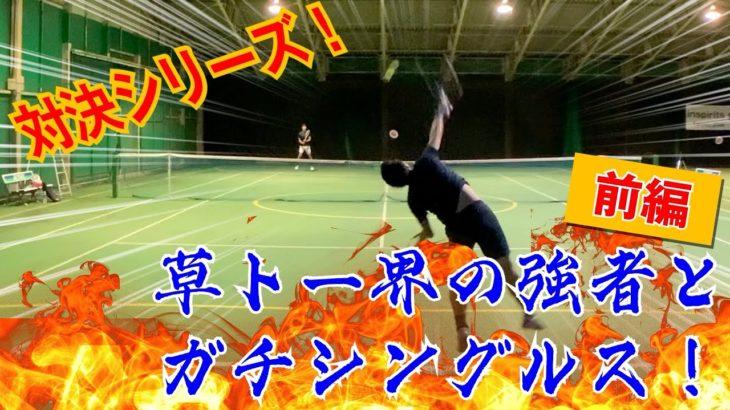 【テニス】日本最強の社会人チーム!アレスの平塚選手と男子シングルス対決!