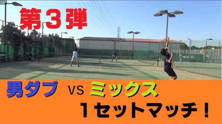 【テニス】第3弾!男子ダブルス(にしおじさん/服ピタ)vsミックスダブルス(服ピタソルト/なで肩)1セットマッチ!