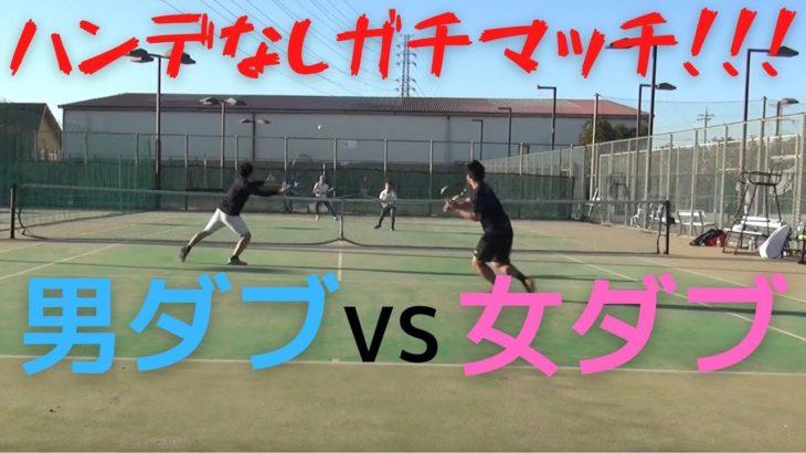 【テニス】男子ダブルスvs女子ダブルスの1セットガチマッチ!!!
