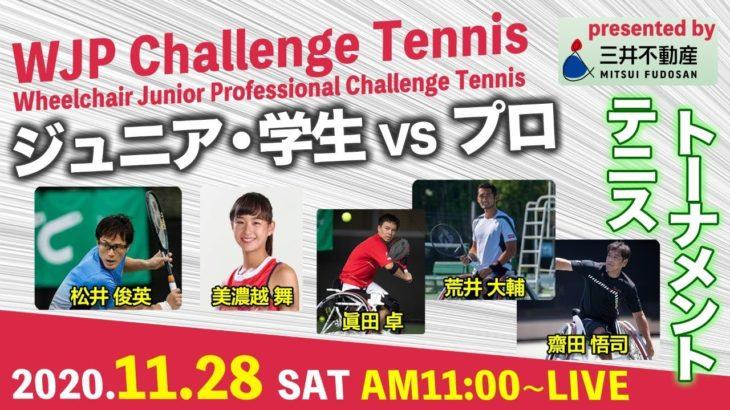 ジュニア・学生vsプロ!本気のテニストーナメント!WJP Challenge Tennis presented by 三井不動産