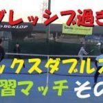 【テニス】アグレッシブなプレー満載!ミックスダブルス練習マッチ☆その1