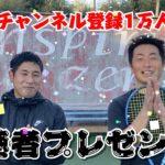 【プレゼント企画】祝!チャンネル登録1万人突破!プレゼント企画!