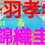 【丹羽孝希&錦織圭】選手の?分の1コピーに卓球で挑戦したら!? 【Table Tennis】 後半に卓球&テニス(Tennis)&バドミントン&サッカー(Soccer)動画も!?