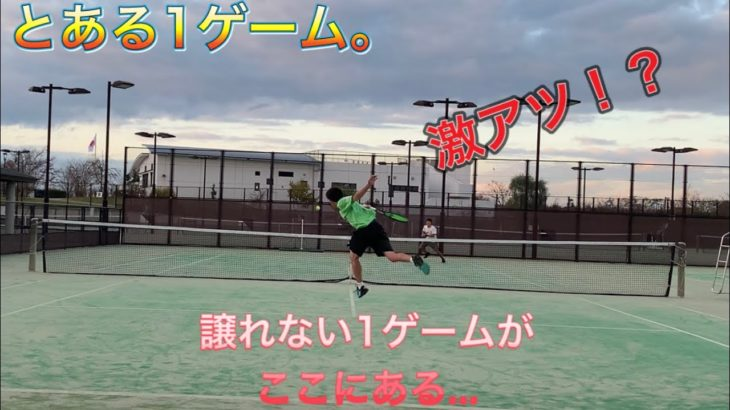テニス [練習 試合] とある1ゲーム…