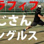 【テニス】ウイルソンのブレード100を使って、S市民大会45歳以上男子シングルス優勝経験者とのシングルス練習試合!2020年12月上旬1試合目/2試合【TENNIS】