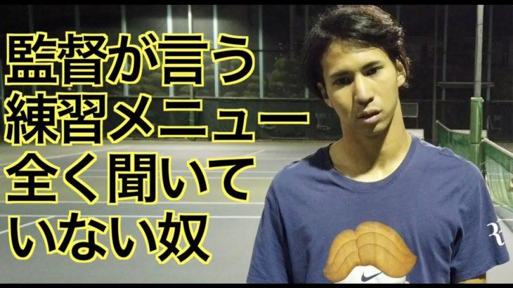 【テニス】テニスあるある集11〜監督!そりゃあねえぜ!編〜【あるある】【Tennis】