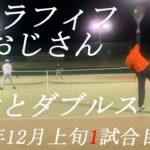 【テニス】アラフィフが三十代に混ざってダブルス!1試合目2020年12月中旬【TENNIS】
