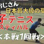 【テニス】にしおじさん白子テニスフェスティバル2020に挑戦!1,2位トーナメント1回戦へ挑む!!!