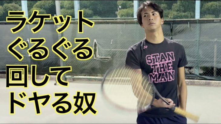 【テニス】テニスあるある集13〜フォア?バック?どっちでも良いじゃないですか!編〜【あるある】【Tennis】