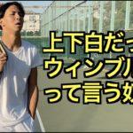 【テニス】テニスあるある集14〜ウィンブルドンなめんなよ!編〜【あるある】【Tennis】