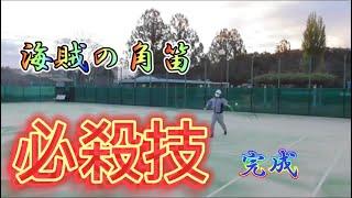 15【MSK】必殺技完成させてみた【テニス・tennis】