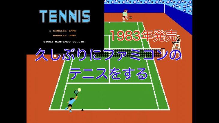 【ファミコン】1983年発売 テニス TENNISをレトロフリークで楽しむ中年男!!