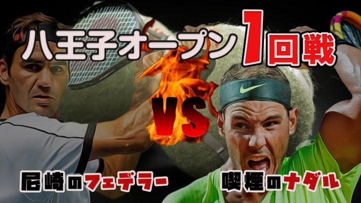 八王子オープン1回戦「尼崎のフェデラーVS喫煙のナダル」