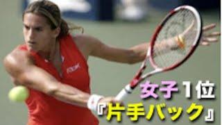 【テニス】カッコよすぎる世界1位、女子片手バックハンド、モーレスモ【女子】tennis woman single backhand