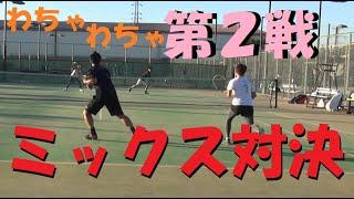 【テニス】わちゃわちゃミックスダブルス第2戦!!