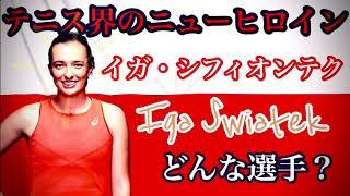 【選手紹介♯2】テニス界のニューヒロイン/イガ・シフィオンテク