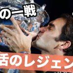 【シングルス徹底分析】新戦術で宿敵撃破!フェデラー、覚醒の秘訣!【全豪オープン2017】Part 1/2
