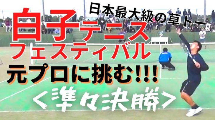 【テニス】白子テニスフェスティバル2020準々決勝!