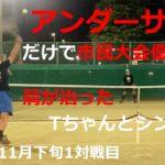 【テニス】アンダーサーブだけで市民大会優勝したことある、肩が治った「とにかく粘り強いTちゃん」とシングルス練習!2020年11月下旬1試合目/2試合【TENNIS】