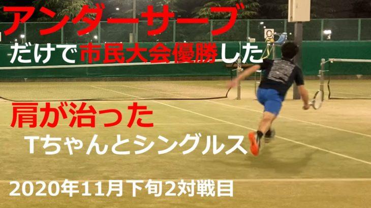 【テニス】アンダーサーブだけで市民大会優勝したことある、肩が治った「とにかく粘り強いTちゃん」とシングルス練習!2020年11月下旬2試合目/2試合【TENNIS】