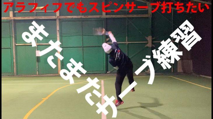 【テニス】サーブ練習2020年11月中旬【TENNIS】
