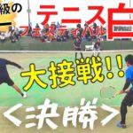 【テニス】白子テニスフェスティバル2020決勝!!(1,2位トー)4年前に準優勝で終わった雪辱を果たせるか!?